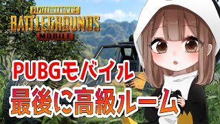 【PUBGモバイル】4月もソロドン勝!最後に高級ルーム☆。【初見さん歓迎】