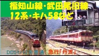 【DD51+12系】福知山線・武田尾を行く普通列車