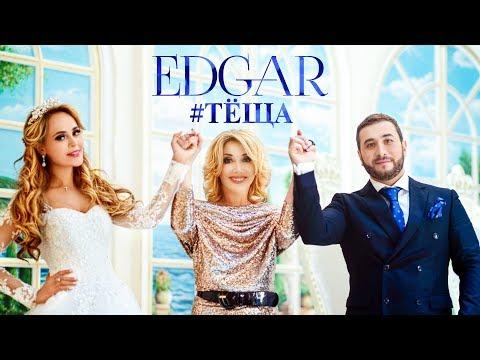 EDGAR - Тёща ( Премьера Клипа 2018 )