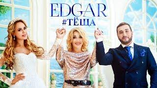 Смотреть клип Edgar - Тёща