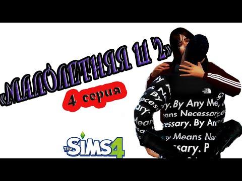 "TS 4 ""МАЛОЛЕТНЯЯ Ш 2"" 4 серия LANA HAIP SIMS 4#СИМС 4# СЕРИАЛ#Stayhome#домалучше"