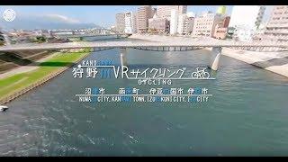 狩野川VRサイクリング(沼津市・伊豆市・伊豆の国市・函南町)