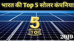 top 5 solar companies in india 2019 - Tech Mewadi