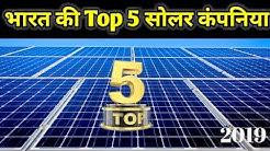 top 5 mono solar companies in india 2019 - Tech Mewadi
