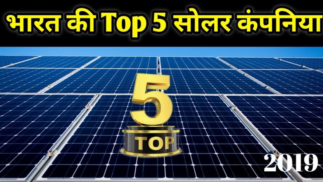 Top 10 Solar Companies In India In 2020