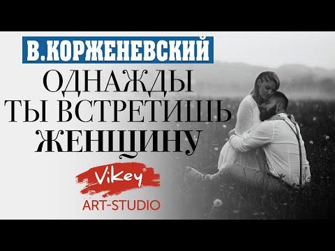 """Стих """"Однажды ты встретишь женщину"""" читает В. Корженевский, 0+"""