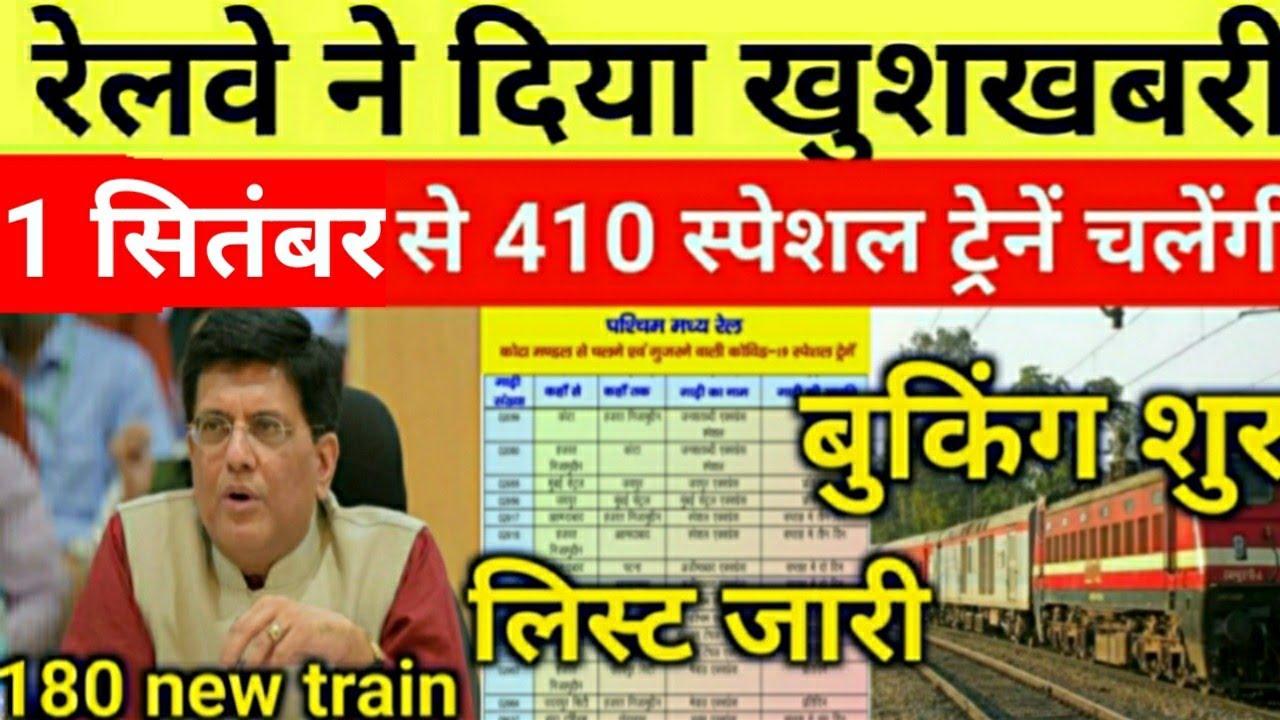 13 अगस्त से चलेंगी नई स्पेशल ट्रेनें|Railway start new Special train|irctc tatkal ticket booking kab