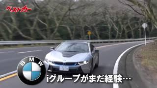 【ベストカー】動画版水野和敏の激辛試乗②「BMW i8編」