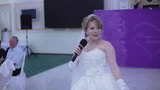 Песня невесты жениху (смотреть до конца, это ассорти, самое интересное впереди)