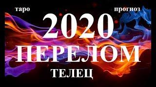 ТЕЛЕЦ. СОБЫТИЯ 2020. Как они изменят вашу жизнь. Таро.
