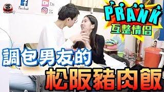 女友把男友的松阪豬肉飯調包 男友差點「翻桌了!」【眾量級 CROWD │ 整人特輯】