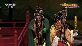 《CCTV空中剧院》 20191130 京剧《洛神赋》 2/2| CCTV戏曲