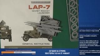 #2 Онлайн стройка ГАЗ-АА от Miniart - сборка рамы и колес