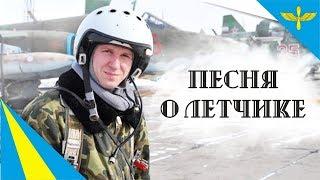 Песня о лётчике Наш лётчик Герой России Роман Филипов погиб за Россию в Сирии Алексей Молодцов