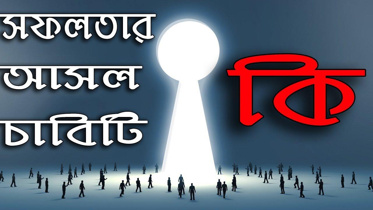 সফল মানুষদের ১০ টি গুরুত্বপূর্ণ অভ্যাস || 10 keys to success in life || bengali motivation video