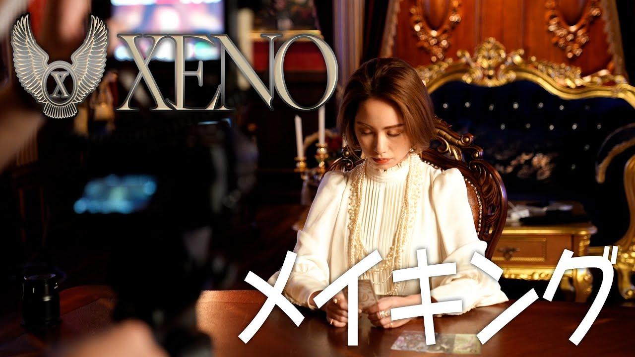 「XENO」PV撮影の裏側!