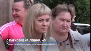 КРТВ. О парковке на Ленина, 45