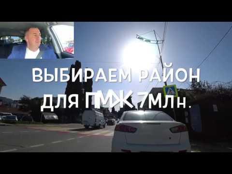 Лучший р-н в Сочи. ПМЖ 7 млн. + Экскурсия по Сочи