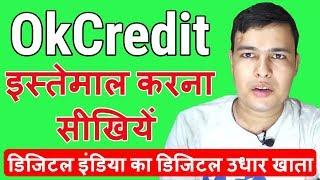 OkCredit - Dijital Hindistan ka Dijital Udhar Şah | OkCredit |Kredi Yönet