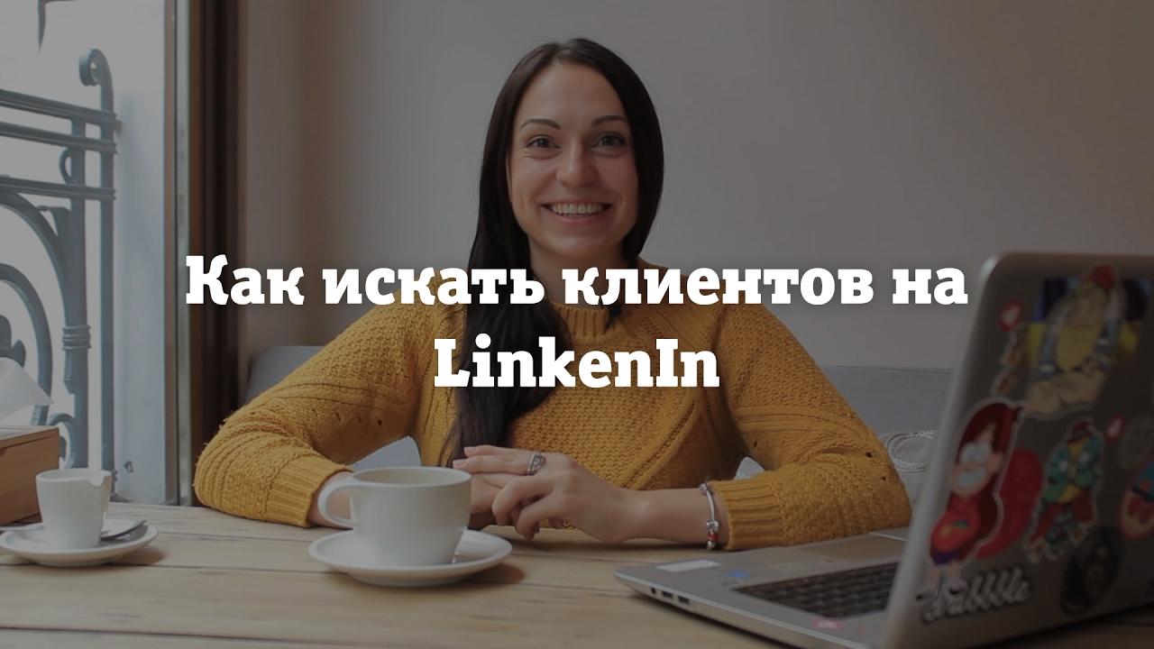 Как продвигать себя и искать клиентов на LinkedIn