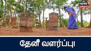 பயிர்த்தொழில் பழகு | Payir Thozil Pazhagu | Epdisode 78 | News 18 Tamilnadu