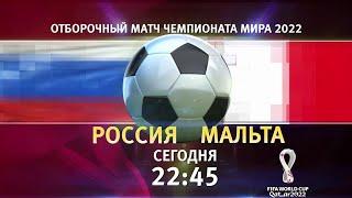 Сборная России по футболу проведет первый матч в отборочном турнире чемпионата мира 2022 с командой