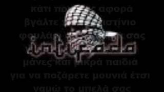 Intifada - Δε μας αφορά (lyrics)