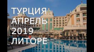 Турция Апрель Май 2019 Отель Литоре Анталья Окурджаллар