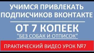 Миллион рублей и Миллион подписчиков Вконтакте за 30 дней!
