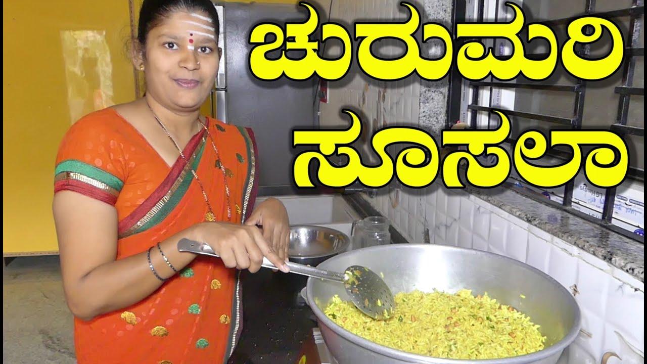 Susla Recipe Susla Recipe Kannada Churumuri Susla Recipe ಚುರುಮರಿ ಸೂಸಲಾ Uttara Karnataka Recipe