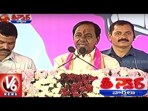 KCR Slams BJP Party Over Social Media Trolls In Nizamabad Public Meeting   Teenmaar News   V6 News