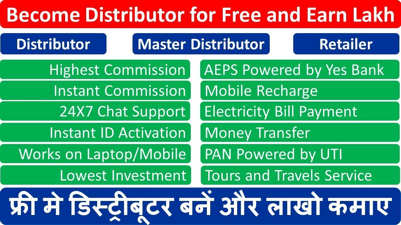Become Distributor for aeps and pan Free and Earn Lakh | फ्री मे  डिस्ट्रीबूटर बनें और लाखो कमाए,