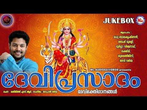 ദേവിപ്രസാദം | DEVIPRASADAM | Hindu Devotional Songs Malayalam | Madhu Balakrishnan