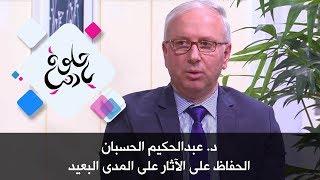د. عبدالحكيم الحسبان - الحفاظ على الآثار على المدى البعيد