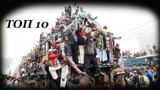 Топ 10 - Най-гъсто населените градове на Земята! - (ВИДЕО)