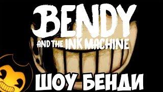 ШОУ БЕНДИ!НОВАЯ ЧЕРНИЛЬНАЯ МАШИНА!ИГРА BENDY AND THE INK MACHINE ПОЛНОЕ ПРОХОЖДЕНИЕ ГЛАВА ПЕРВАЯ!