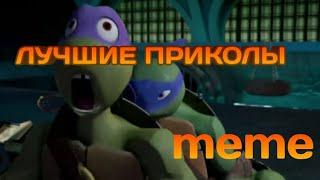 Лучшие приколы черепашки ниндзя 😂 / meme / The best jokes teenage mutant ninja turtles