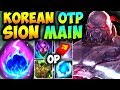 SION Top is BROKEN! - Korean OTP SION MAIN with +1500 GAMES! (MASTER ELO KOREA) | Korean Masters
