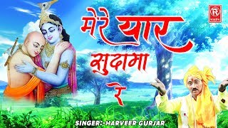 Lala Hardol Ka Bhat Part 1