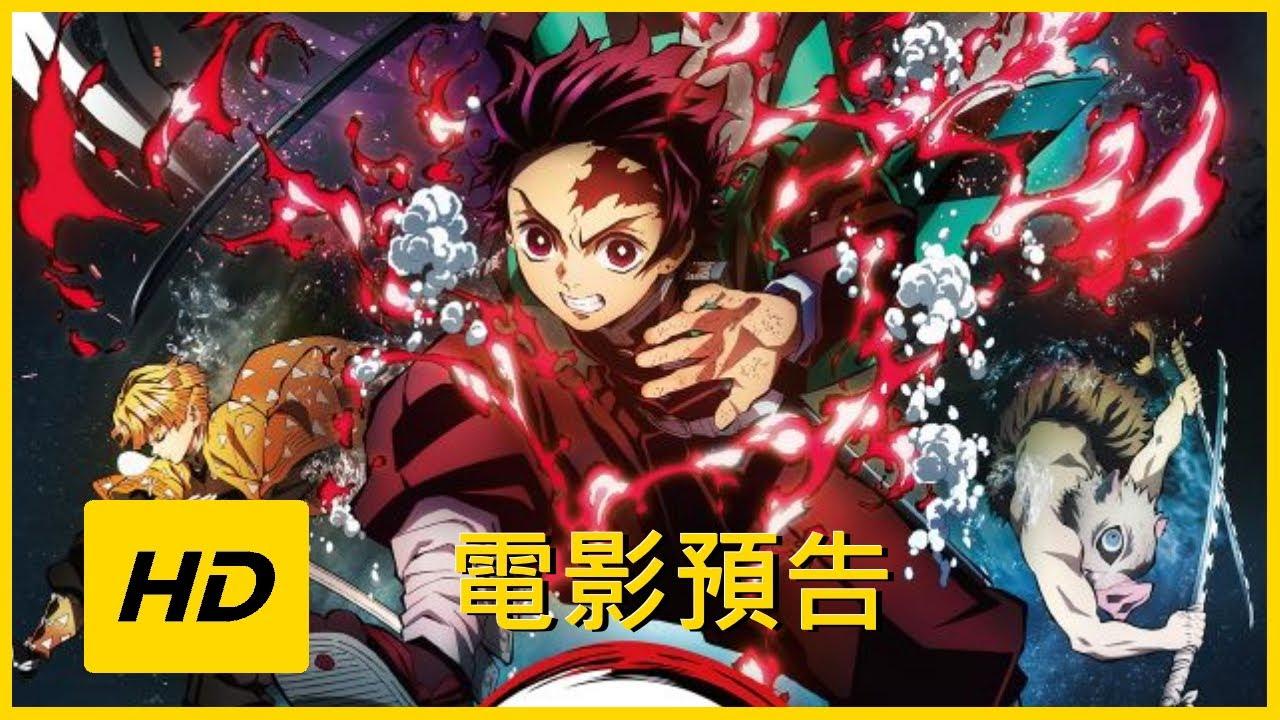 《鬼滅之刃劇場版:無限列車篇》HD中文字幕電影預告【Demon Slayer: Kimetsu no Yaiba: Movie - Infinity Train】JELLY MOV3 |臺 ...