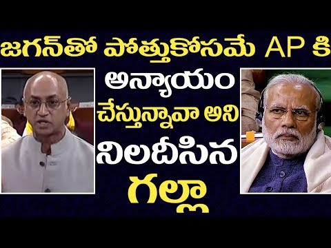 Galla Jayadev Angry Speech for AP Special States in Lok Sabha fires on Modi Govt. ll 2day 2morrow
