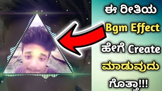 How to create bgm effect in android mobile ¦¦ In kannada ¦¦