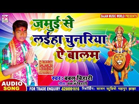 #bhakti_hit-2019-जमुई-से-लईहा-चुनरिया-ऐ-बालम_jamui-se-laiha-chunriya-a-balam-bablu-bihari