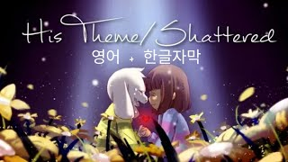 His theme/shattered 23인 합창 영어+…