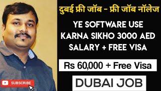 Ye Software Use Karna Sikho 3000 AED + Free Employment Visa Milega