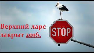 В Северной Осетии закрыто движение через пункт пропуска «Верхний Ларс» на 20 дней.  Грузия 2016(В Северной Осетии закрыто движение через пункт пропуска «Верхний Ларс» на 20 дней. Грузия 2016. ---------------------------..., 2016-06-27T22:25:31.000Z)