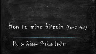What is bitcoin unlimited HINDI
