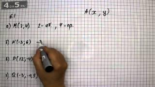 Упражнение 6.1. Алгебра 7 класс Мордкович А.Г