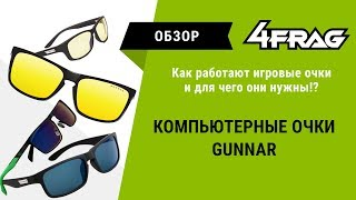 [Обзор] Очки Gunnar | Для чего нужны компьютерные очки и как они работают!?