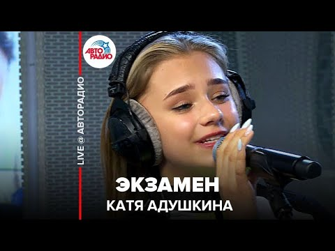 🅰️ Катя Адушкина - Экзамен (LIVE @ Авторадио)